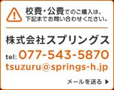 校費・公費でのご購入は、下記までお問い合わせください。株式会社スプリングス tel:077-543-5870 mail:tsuzuru@springs-h.jp